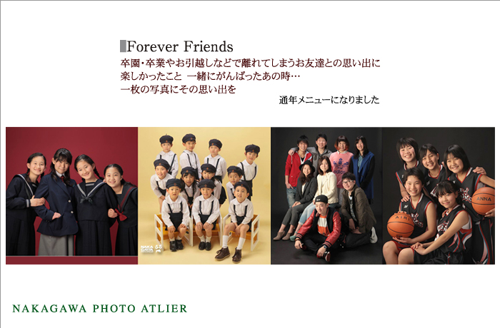 Forever Friends ・通年メニューになりました